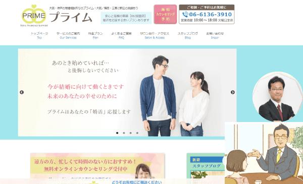 兵庫&神戸の結婚相談所の結婚相談所結婚相談所プライム