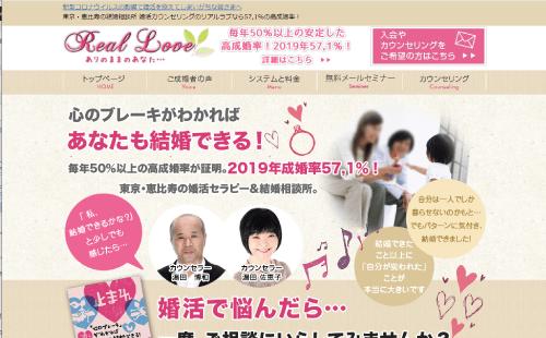 府県の記事-東京の結婚相談所リアルラブ