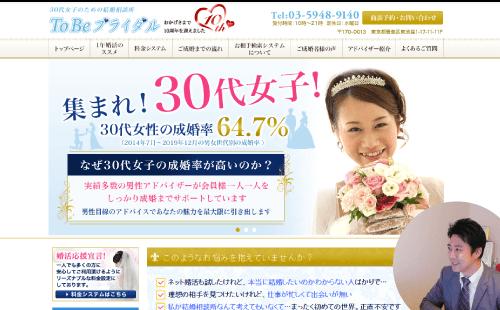 府県の記事-東京の結婚相談所Tobeブライダル