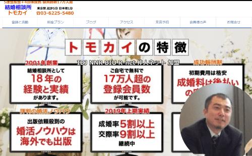 府県の記事-東京の結婚相談所結婚相談所 トモカイ