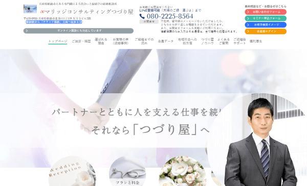 兵庫&神戸の結婚相談所の結婚相談所マリッジコンサルティングつづり屋