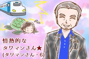 【48】情熱的なタワマンさん★~タワマンさん(6)~
