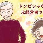 【シニア婚活ー50】ドンピシャな元経営者さん(2)