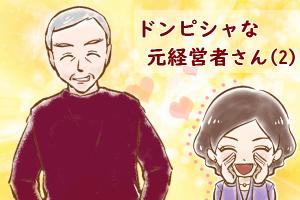 【50】ドンピシャな元経営者さん(2)