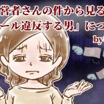 【シニア婚活ー52】元経営者さんの件から見る「ルール違反する男」について by幸子娘