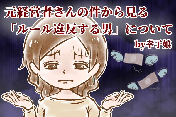 【52】元経営者さんの件から見る「ルール違反する男」について by幸子娘