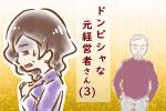 【シニア婚活ー51】ドンピシャな元経営者さん(3)