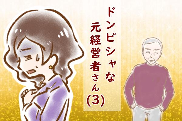 【51】ドンピシャな元経営者さん(3)