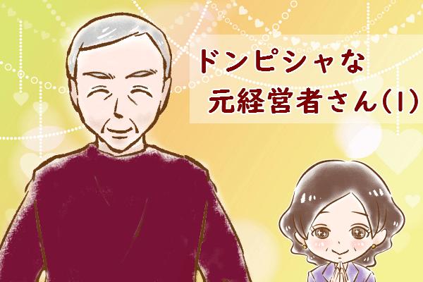 【49】ドンピシャな元経営者さん(1)