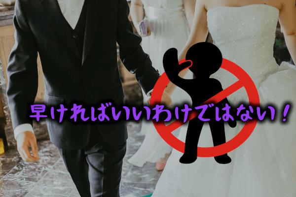 30代婚活5