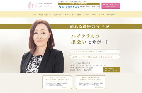 府県の記事-東京の結婚相談所ウィルマイン