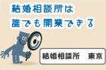 結婚相談所 東京横浜
