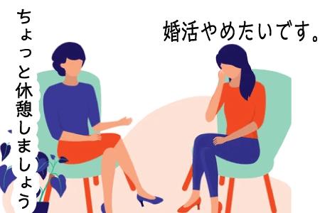 東京と横浜 結婚相談所