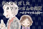 【シニア婚活ー56】気になりだしたタワマンさんの気質~タワマンさん(8)~