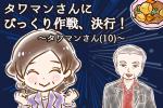 【シニア婚活ー58】タワマンさんにびっくり作戦、決行!~タワマンさん(10)~