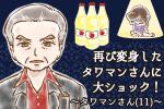 【シニア婚活ー59】再び変身したタワマンさんに大ショック!~タワマンさん(11)~
