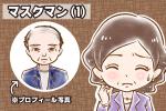 【シニア婚活ー61】マスクマン(1)