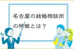 愛知&名古屋で本当に結婚できる相談所を徹底調査