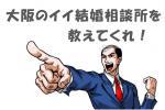 大阪の結婚相談所47社を徹底比較!業界の真相に迫ります