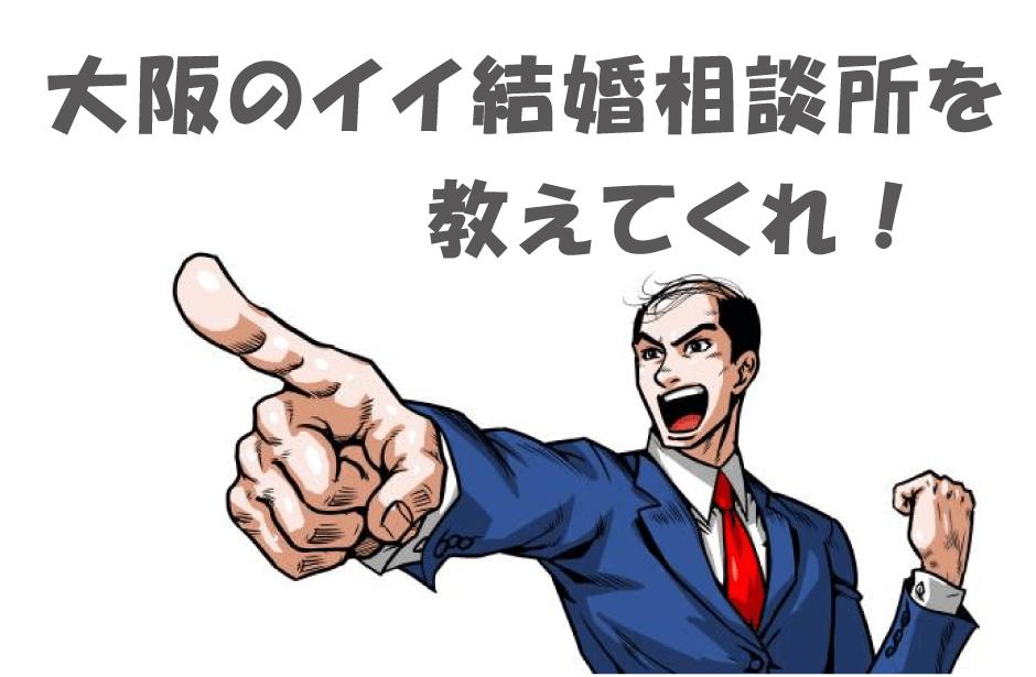 結婚 相談 所 大阪
