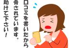 結婚相談所の口コミの正しい活用法