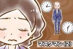 【シニア婚活ー62】マスクマン(2)