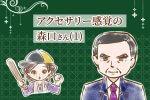 【シニア婚活ー64】アクセサリー感覚の森口さん(1)