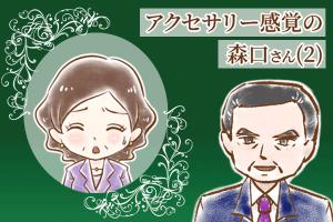 【シニア婚活ー65】アクセサリー感覚の森口さん(2)