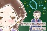 【シニア婚活ー66】アクセサリー感覚の森口さん(3)