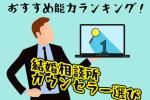 【結婚相談所のカウンセラー選び】おすすめ能力ランキングはコレだ!