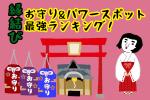 【婚活のお守り&パワースポット】縁結びに最適な『お守り&パワースポット最強ランキング』!