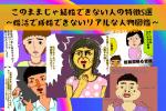 このままじゃ結婚できない人の特徴5選~婚活で成婚できないリアルな人物図鑑~