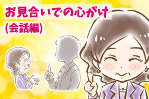 【シニア婚活ー68】お見合いでの心がけ(会話編)